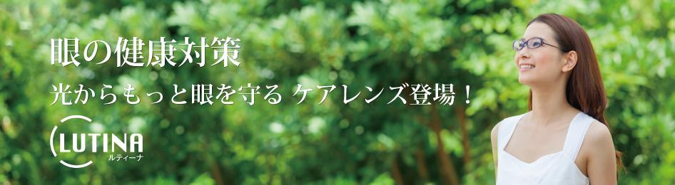 京都 メガネ UV 420 紫外線 ルティーナ