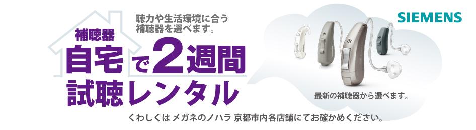 京都 補聴器 ノハラ