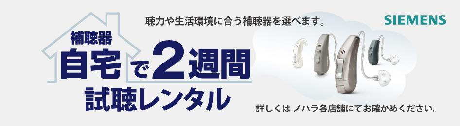 京都 補聴器 メガネ