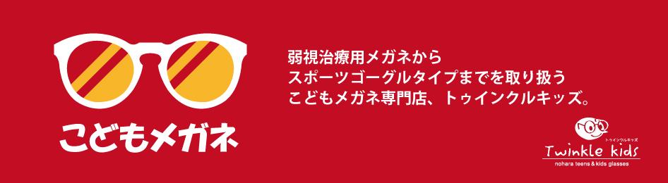 京都、滋賀、メガネ、こども、弱視治療、ノハラ、スポーツ、