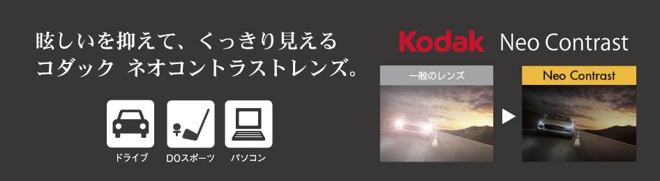 京都、滋賀、メガネ、眼鏡、サングラス、KODAK、ドライブ、ノハラ、眩しい、ヘッドライト、車、運転、