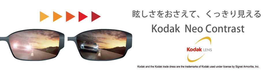京都、滋賀、メガネ、眼鏡、車、眩しい、ヘッドライト、防眩、コダック、ネオコントラスト、KODAK、NEO CONTRAST、